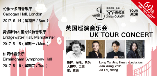 英国巡演weibo
